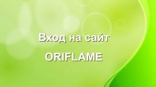 Орифлейм: вход для консультантов. Как сделать заказ на сайте Oriflame? [Стиль жизни с Орифлейм]