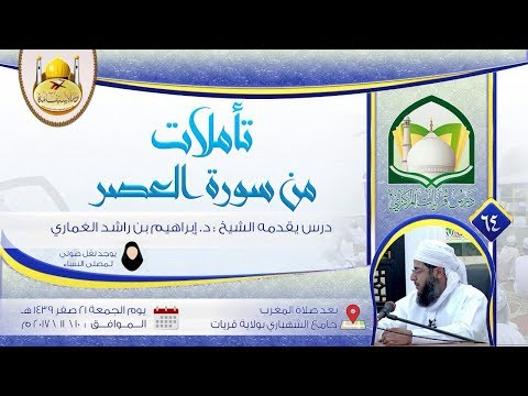 (65) تأملات من سورة العصر د. إبراهيم الغماري