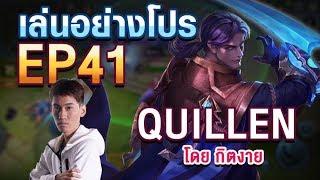 เล่นอย่าง Pro EP.41 กิตงาย สอนเล่น Quillen ใน 9 นาที !!
