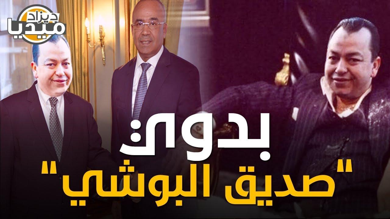 خطير جدا..فضيحة جديدة لبدوي تكشف علاقته الوطيدة بكمال البوشي !