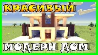 Красивый Модерн дом в Майнкрафт. Как построить красивый дом в Майнкрафт? Урок.