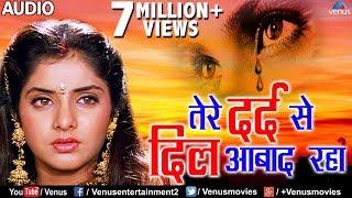 Tere Dard Se Dil Aabad Raha - दुनिया का सबसे दर्द भरा गीत सुनकर रोना आ जाएगा | Best Hindi Sad Songs