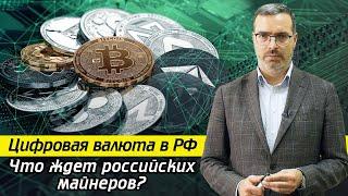 Что же можно делать с криптовалютой в России? / Криптовалюта в России в будущем!