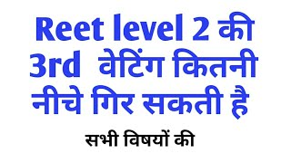 Reet level 2 waiting cut off कितनी dawn होगी | Reet level 2 3rd waiting कितनी dawn होगी