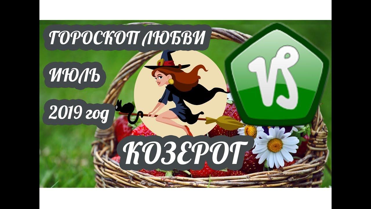 Гороскоп Козерог ♑ Любовный гороскоп на июль 2019 года