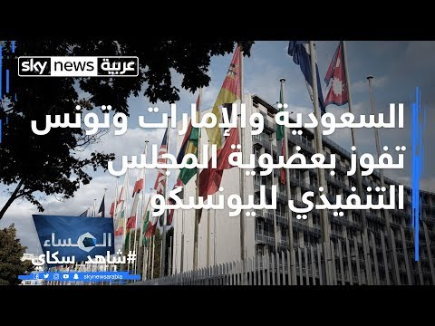السعودية والإمارات وتونس تفوز بعضوية المجلس التنفيذي لليونسكو  - نشر قبل 4 ساعة