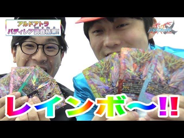【バディファイトX】アルドアトラのバディレアは7色あった!?!?【激ヤバ情報判明!!】
