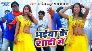 भोजपुरी का नया सबसे बड़ा हिट गाना 2019 - Bhaiya Ke Shadi Ha - Arvind Amrit - Bhojpuri Song 2019