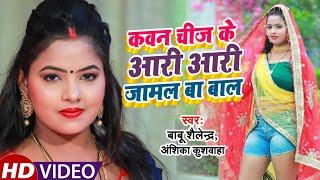 HD VIDEO धोबी गीत | सबसे खतरनाक सवालजवाब | कवन चीज के आरी आरी जामल बा बाल | Babu Shailendra, Anshika