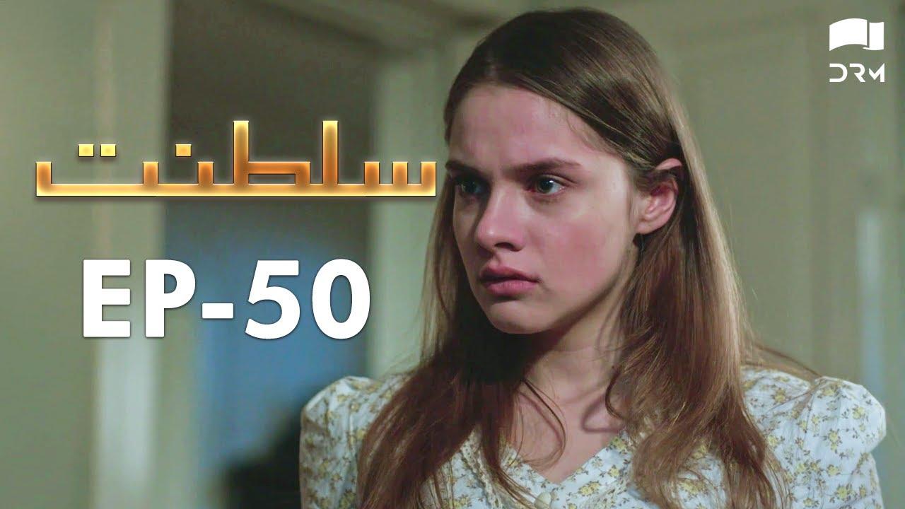 Saltanat | Episode - 50| Turkish Drama | Urdu Dubbing | Halit Ergenç | RM1