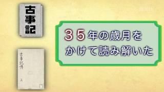 第01回 「本居宣長の『古事記伝』」