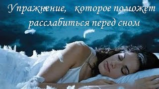 Упражнение, которое поможет расслабиться перед сном