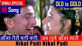 DJ DIWALI Special Song Jab Tune AAnkh Mari.. Nikal Padi.. | Old is Gold Hindi DJ Remix Song