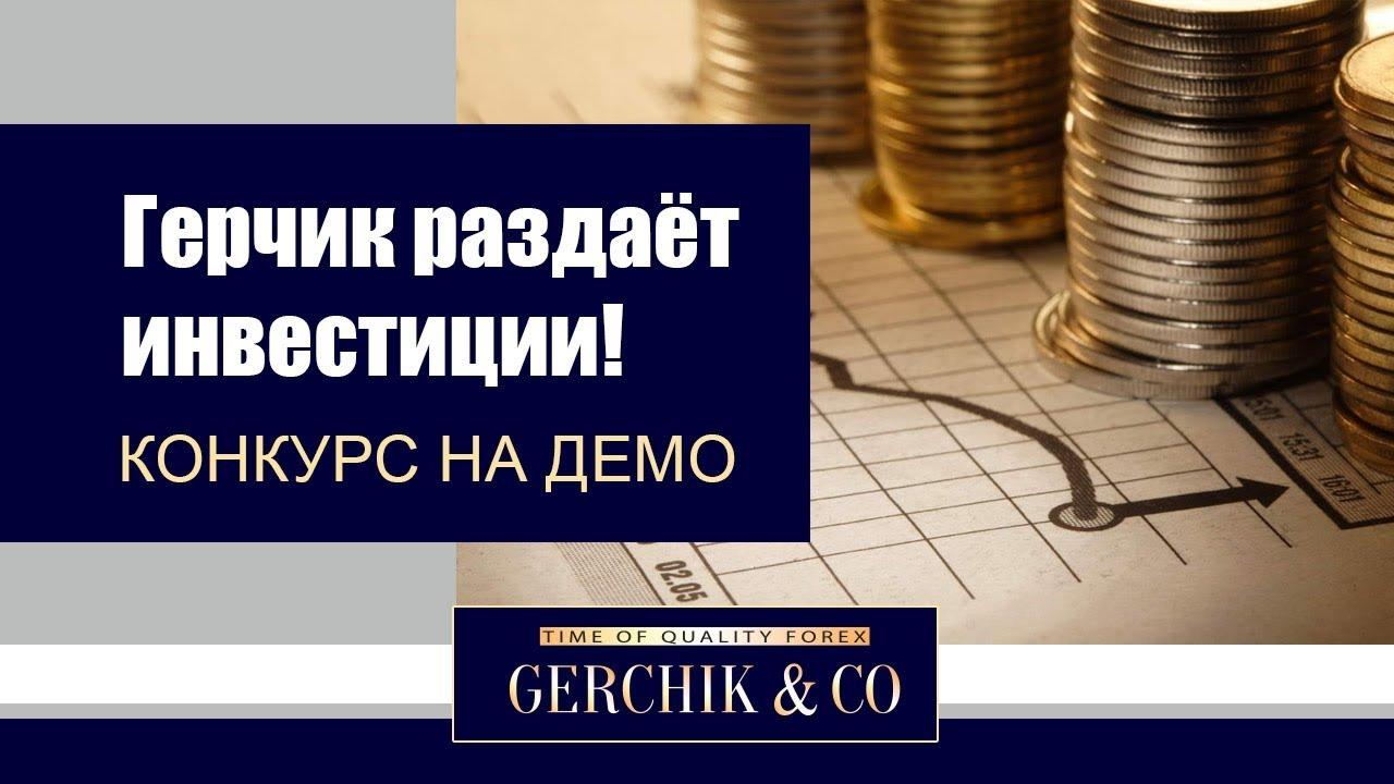 Конкурсы трейдеров forex на демо-счетах форекс 10 в месяц стратегия
