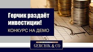 Впервые! Герчик раздаёт инвестиции! Конкурс трейдеров на демо-счетах от Gerchik & Co