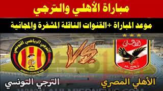 موعد مباراة الاهلي والترجي التونسي في نهائي دوري ابطال افريقيا والقنوات الناقلة
