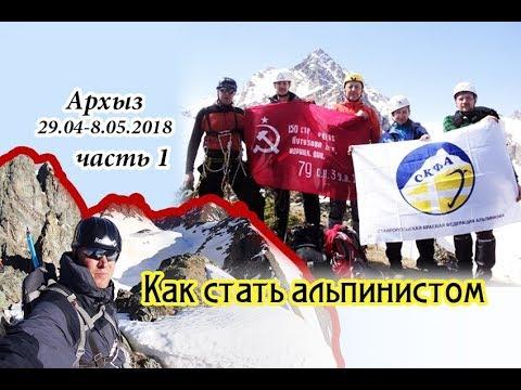 Как получить разряд по альпинизму