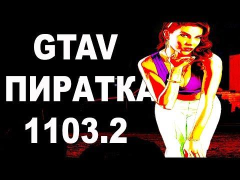 GTA 5 ПИРАТКА 1103.2 ТОРГОВЛЯ ОРУЖИЕМ v.1.40 ВСЕ ОБНОВЛЕНИЕ ДЛЯ КРЯКА 877v