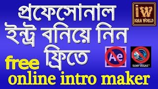 how to make video intro? free online intro maker. bangla tutorial.