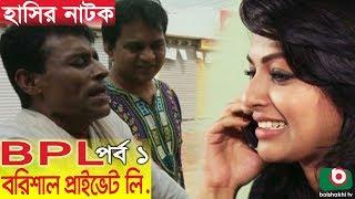 Bangla Comedy Natok | BPL Barishal Private Ltd | Ep 01 | Hasan Masud, Mir Sabbir, Monalisa