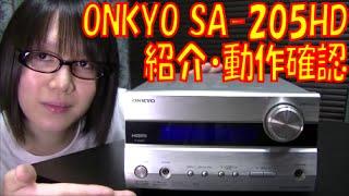 【ジャンク】ONKYO サラウンドシステム SA-205HD 紹介・動作確認
