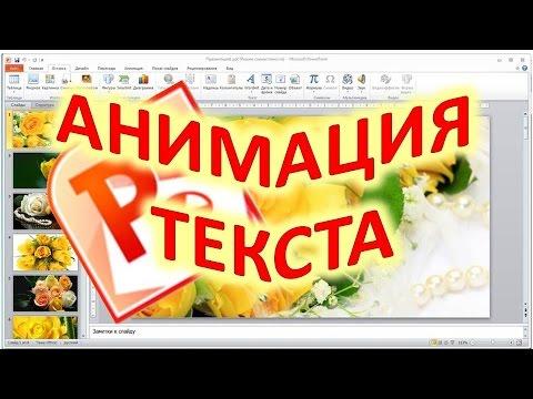 Анимация текста в PowerPoint