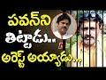 Y S Jagan's Fan Warns Pawan Kalyan & Janasena || Arrested in Guntur || NTV