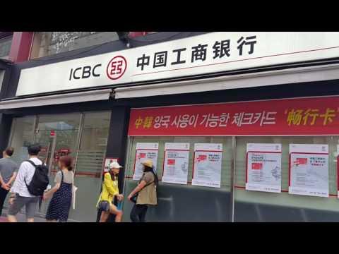 자양동 중국공상은행