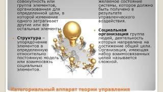 Сущность и содержание теории управления