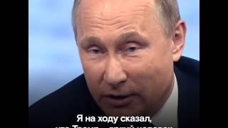 Путин и трамп. кратчайшая история отношений