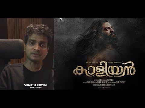 KAALIYAN - Sound Engineer - Shajith Koyeri - Video