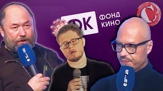 РАЗНОС ФОНДА КИНО [Трэш-обзор]