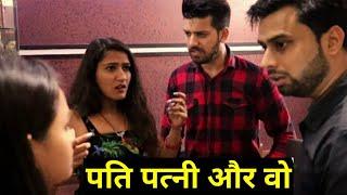 Pati Patni Aur Woh || Epic Unexpected Twist || Video By Sumit Sethi