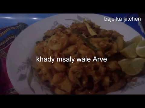Achari Khry Msaly Wali Arvibht Mzydar Msalydar Asan Recipe