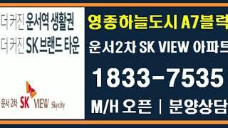 운서 SK2차 스카이시티 잔여세대 1833-7535