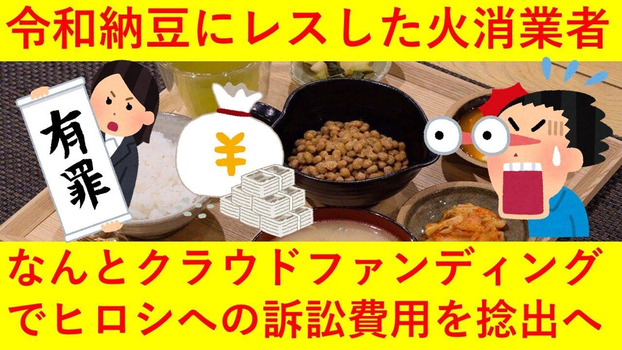 食べ放題 詐欺 納豆