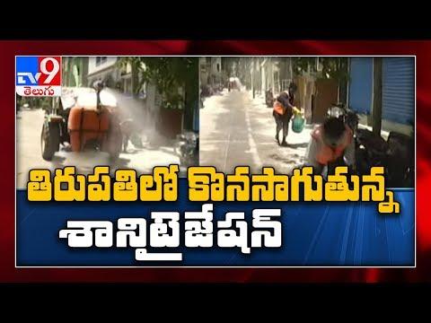 Coronavirus Outbreak : Sanitation Spray In Tirupati Red Zone Areas - TV9