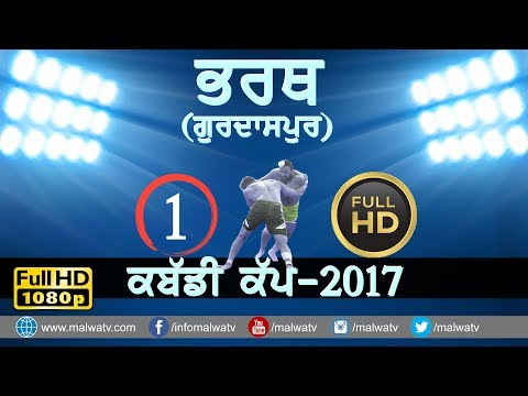 ਭਰਥ (ਗੁਰਦਾਸਪੁਰ) BHARTH (Gurdaspur) KABADDI CUP - 2017 ● FULL HD ● Part 1st