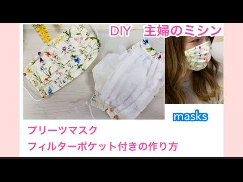 付き プリーツ 型紙 ポケット マスク