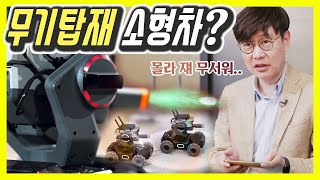 코딩 장난감 자동차 로봇, 이 정도면…전기차의 미래? …