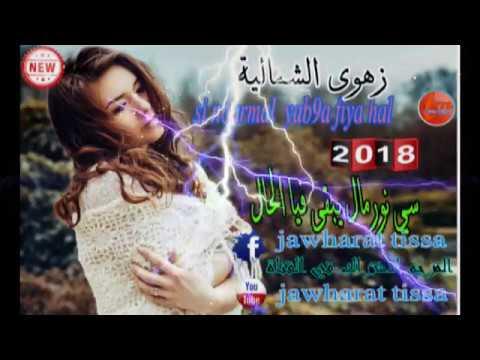 aghani chamaliya