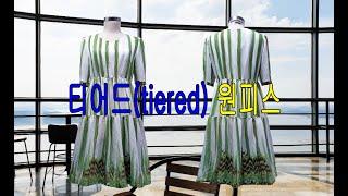 [옷만들기] 티어드 (tiered) 원피스 만들기 - …