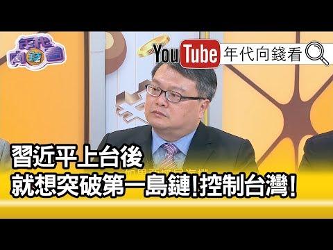 精華片段》何澄輝:當中國想要從一個內陸國家變成海洋國家,首先想要掌握的地方一定會是台灣…【年代向錢看】