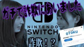 任天堂Switch購入したら詐欺にあいました。