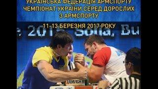 Армспорт. Чемпионат Украины. Предварительные соревнования(, 2017-03-12T13:14:21.000Z)
