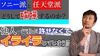 任天堂信者、ソニー信者の対立って?【話すべ79話】