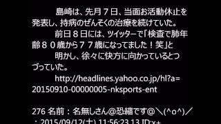 【AKB48】ぱるること島崎遥香、ぜんそく快方 パリ・エトランジェ映画祭...