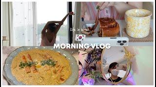 MORNING VLOG 🇰🇷 BODY, SKIN CARE + BREAKFAST 🥐 | Erna Limdaugh