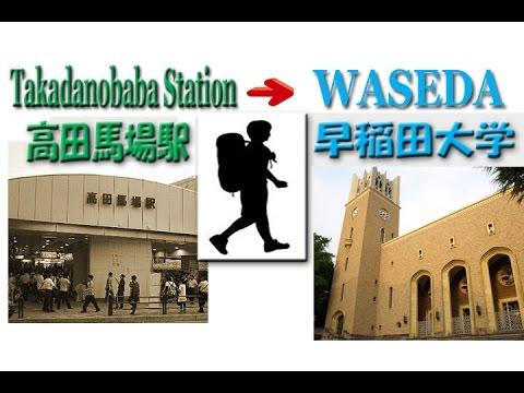 TOKYO.【高田馬場駅】.WASEDA University From JR Takadanobaba station (早稲田大学)
