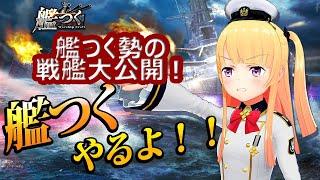 [live]【艦つく】艦つくの戦艦大公開!3月前半!【月宮雫】